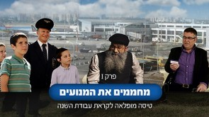 VIDEO: Pnassayim Video Inspires Chabad Children