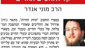 Chabad Spokesman Responds to Lapid