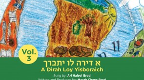 NEW CD: Morah Chani Brod