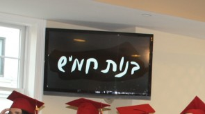 Graduation Celebration @ Bnos Chomesh