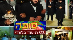"Better Late Than Never: ""Delayed"" Chosson Gets Married in Kfar Chabad"