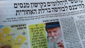 Chabad-Run Diamond Company Floated on Tel Aviv Stock Exchange