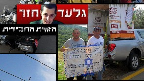 Chabad Closes A Circle in Gilad Schalit's Hometown of Mitzpeh Hila