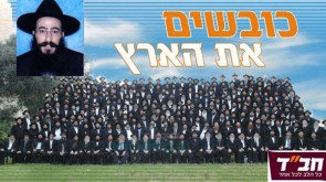New Shluchim for the Jordan Valley