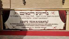 Poltava: Jewish Community celebrates inauguration