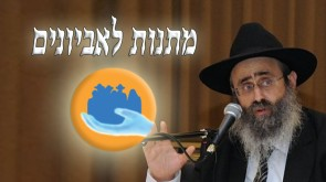 MATANOS LA'EVYONIM FOR ANASH & SHLUCHIM: DON'T PUSH IT OFF!