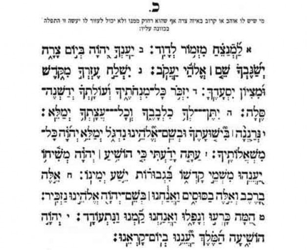 SPECIAL TEHILLIM REQUEST 4